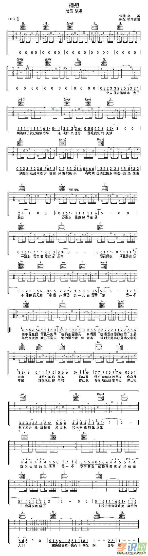 理想吉他谱_赵雷理想歌词六线谱