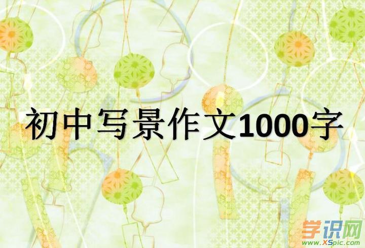[写景的作文1000字左右]写景作文1000字初中_有关写景的初中作文1000字左右