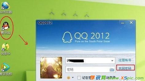 怎样找回被盗的qq密码