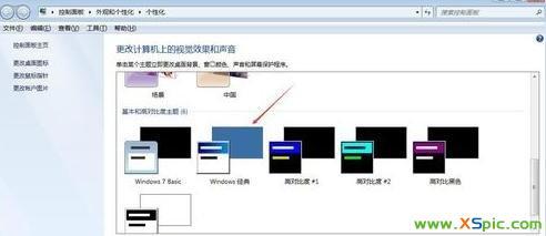 win7系统怎么优化提升低配置电脑运行速度