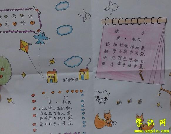 六年级诗配画手抄报图片图片