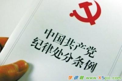 中国共产党员纪律处分条例|2016最新中国共产党员纪律处分条例全文