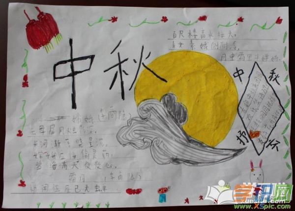 幼儿园中秋节绘画作品_幼儿园中秋节图画_中秋节儿童