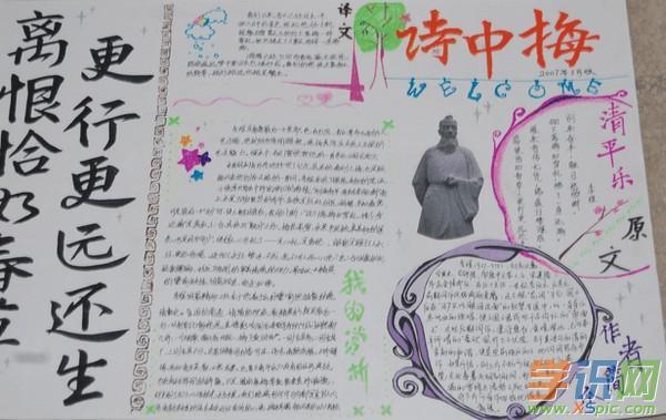 学识网 语文 手抄报 手抄报图片     中国古诗是中华民族几千年悠久历