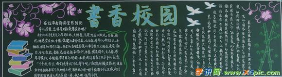 初中读书黑板报版面设计图