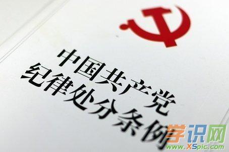 2017中國共產黨紀律處分條例全文內容