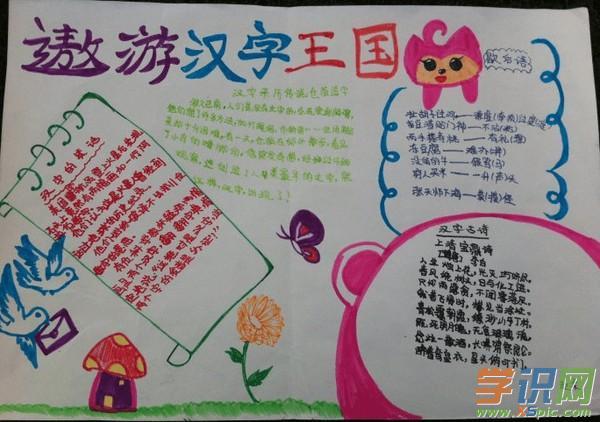 我爱你中国汉字手抄报资料1:字谜    埋头创业心