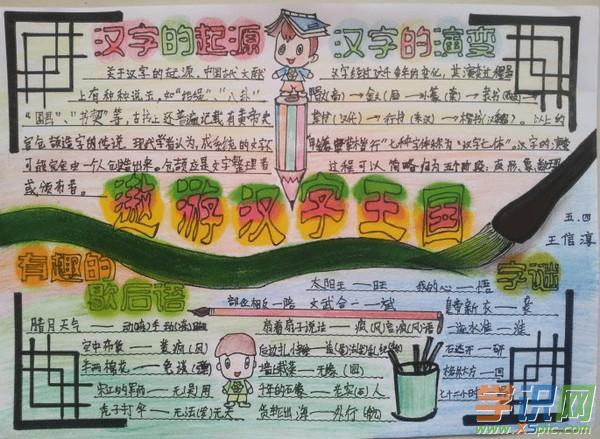 我爱你中国汉字手抄报图片