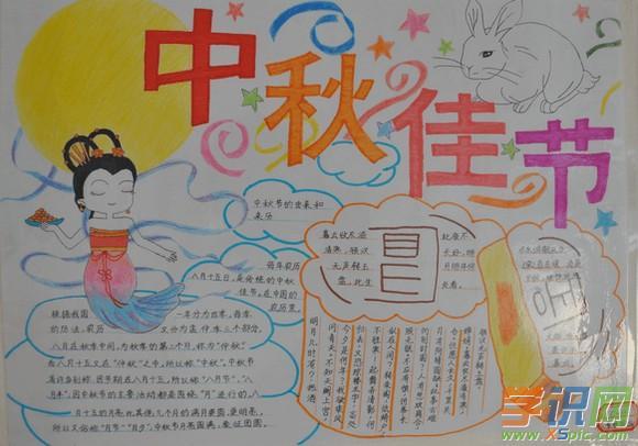 以中秋节为主题的手抄报的图片参考