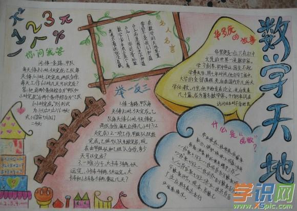 【四年级下册数学练习题】关于四年级数学手抄报内容大全