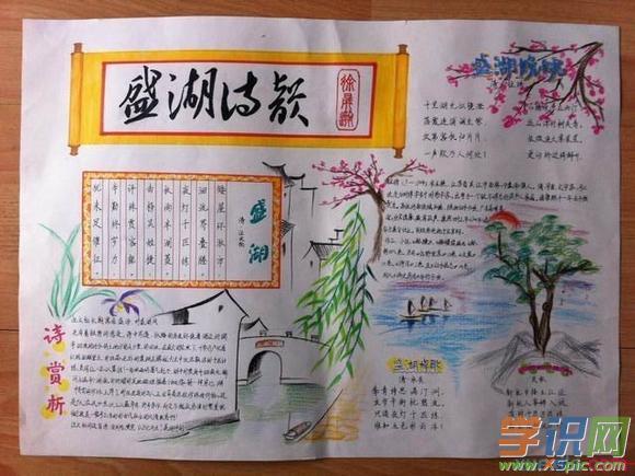 学识网 语文 手抄报 读书手抄报     古体诗,别称古风,《诗经》中有图片