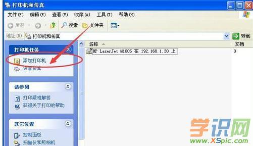 如何使用IP地址的方式连接网络打印机