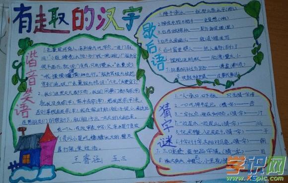 有关于五年级语文遨游汉字手抄报版式设计