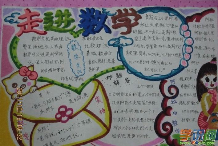 最简单又漂亮的手抄报_四季手抄报 手抄报花边简单又漂亮 手抄报版面