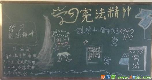 高中关于宪法的黑板报资料