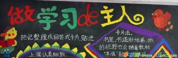 小学爱学习黑板报图片素材