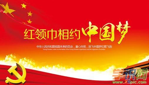 红领巾相约中国梦听党的话做好少年优秀作文