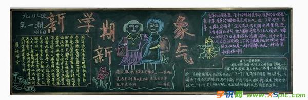 幼儿园秋季开学寄语黑板报图片_幼儿园秋季开学寄语黑板报资料
