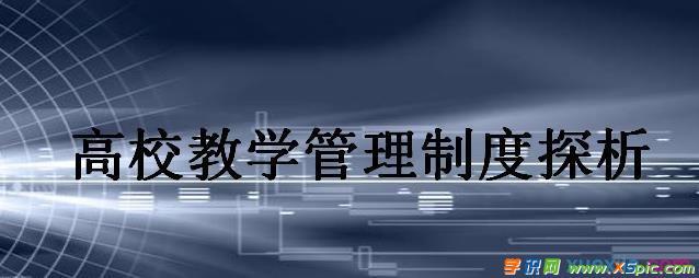 班主任教学电玩城邀请码注册38论文:高校教学电玩城邀请码注册38制度探析