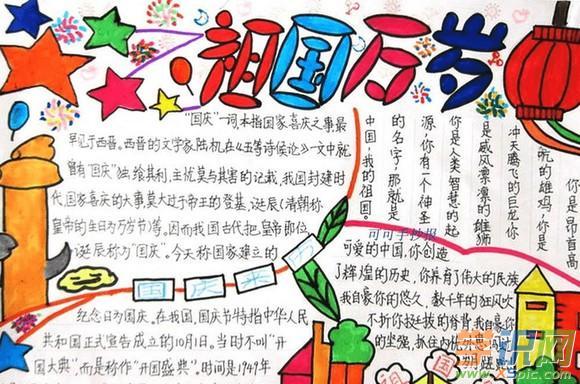 学识网 语文 手抄报 小学生手抄报     10月1日是我国的国庆节.