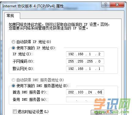 静态ip地址怎么设置 静态ip地址设置方法