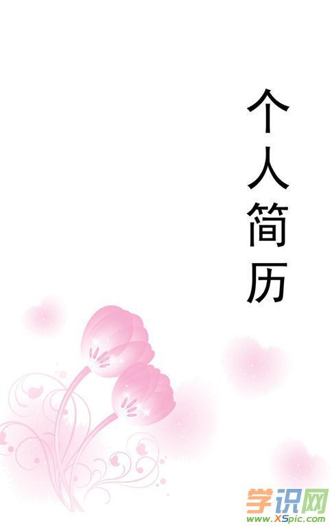 高清简历封面背景图素材_高清的个人简历封面背景