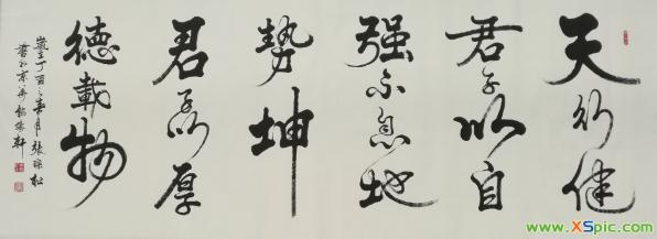 张琮松精选书法作品
