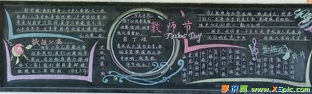 高中教师节黑板报版面规范设计图