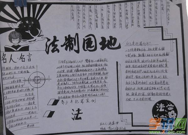 法制手抄报的图片参考    法制手抄报的资料参考 一:国旗法    1