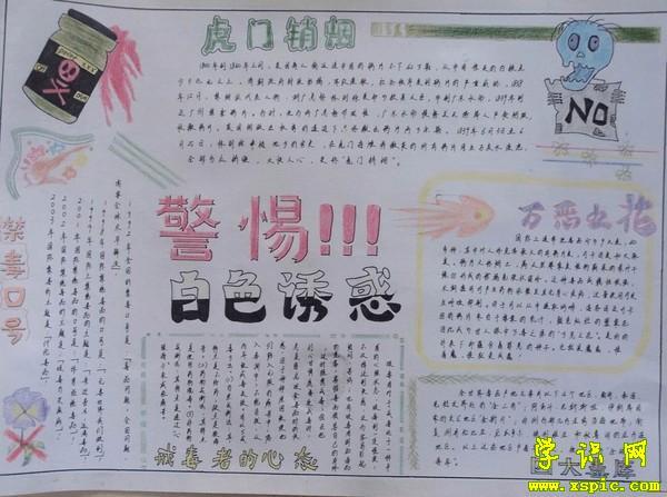有关于小学生防毒手抄报的图片资料 一,禁毒名言警句