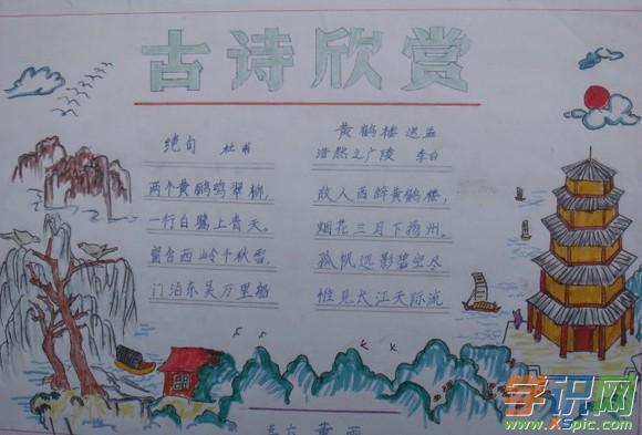 手抄报 其它手抄报     中国古诗以其独特的魅力在中国的文学历史星空