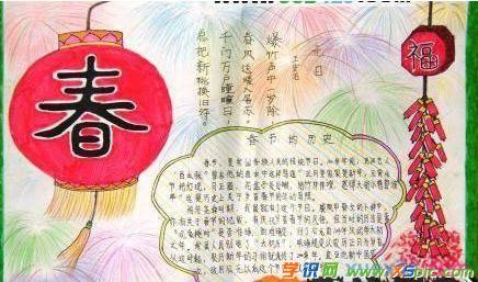 春节手抄报图片大全_简单的春节手抄报图片