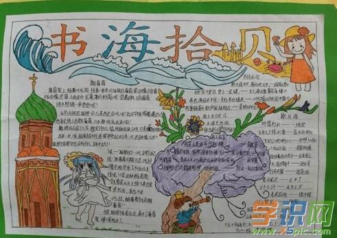 小学二年级快乐读书手抄报的内容