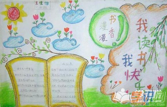 小学二年级阅读手抄报