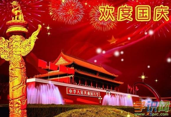 国庆节周记500字 2016国庆节周记500字 国庆节周记大全