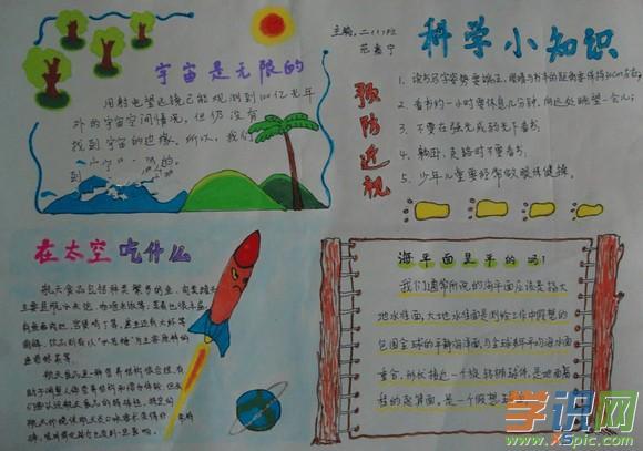 语文 手抄报 小学生手抄报     科学技术进步能够推动经济,自然和社会图片