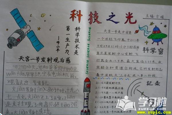 学识网 语文 手抄报 手抄报花边边框  关于科技之窗的手抄报图片4