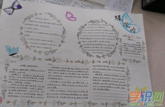 [六年紀上冊語文書人教版]六年級上冊語文手抄報圖片