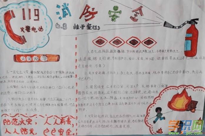 四年级消防安全手抄报大全_小学生四年级消防安全手