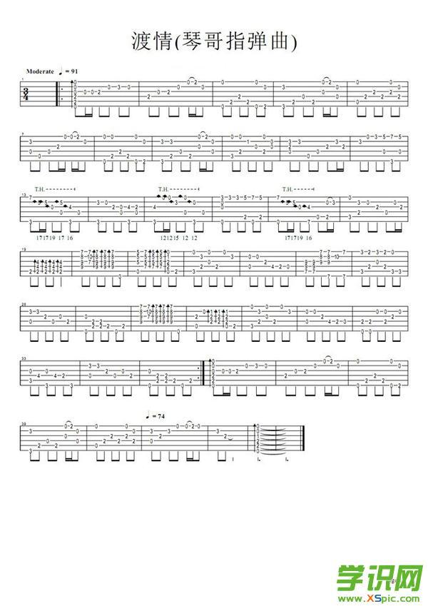渡情指弹吉他谱