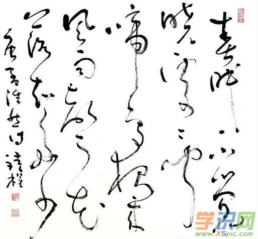 中国当代优秀狂草书法作品欣赏