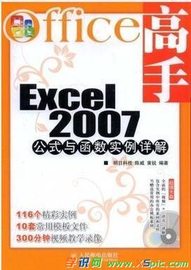 excel2007公式与函数实例详解