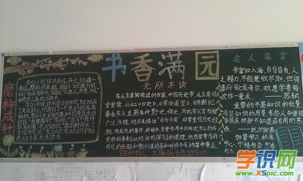 一年级黑板报素材 低年级黑板报设计