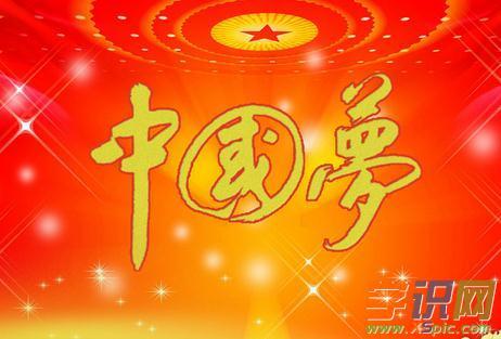 我的梦中国梦优秀作文900字