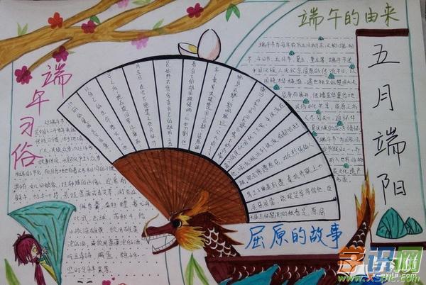 中华传统文化手抄报端午节简单