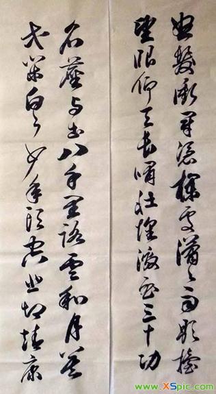 田蕴章草书书法作品精选