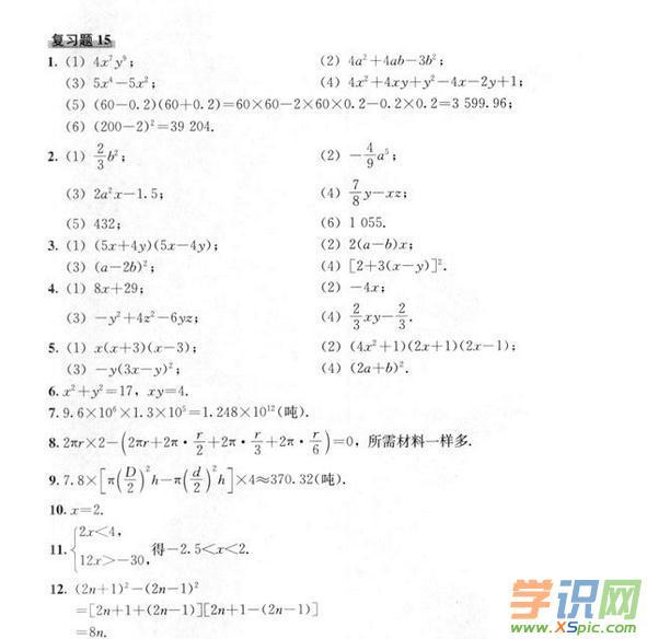 人教版八年级上册数学课本习题答案图片