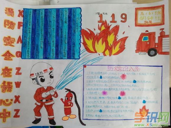 关于小学一年级消防安全手抄报图片大全图片