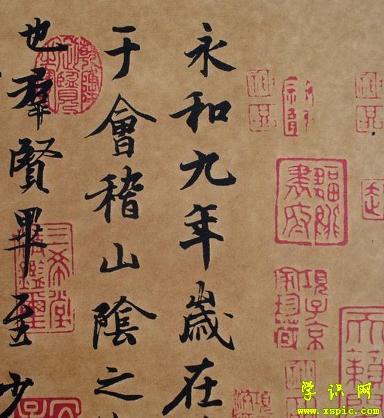 书法字体王羲之书法 王羲之书法作品欣赏图片