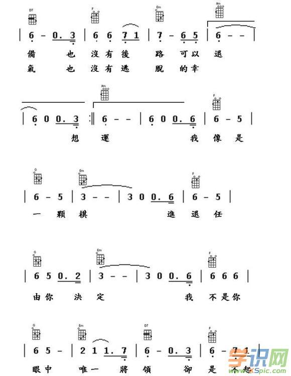 棋子尤克里里弹唱教学简谱